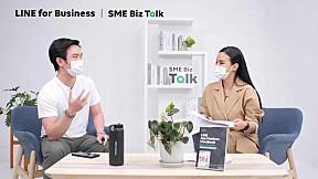 SME Biz Talk ซีซั่น 2   EP.2    TIP TALK