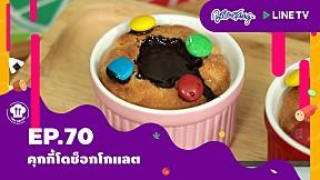 Tiny Recipe อาหารจานจิ๋ว | SS.2 | EP.70 คุกกี้โดช็อกโกแลต