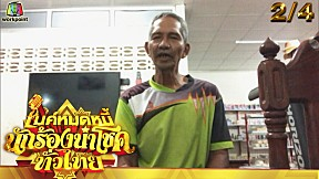 ไมค์หมดหนี้ นักร้องนำโชค ทั่วไทย   EP.4   27 พ.ค. 64 [2\/4]