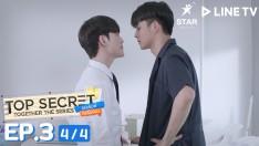 Top Secret Together The Series ได้ครับพี่ดีครับน้อง | EP.3 [4/4]