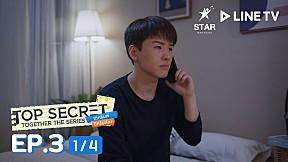 Top Secret Together The Series ได้ครับพี่ดีครับน้อง | EP.3 [1\/4]