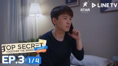 Top Secret Together The Series ได้ครับพี่ดีครับน้อง | EP.3 [1/4]