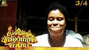 ไมค์หมดหนี้ นักร้องนำโชค ทั่วไทย | EP.5 | 28 พ.ค. 64 [3\/4]
