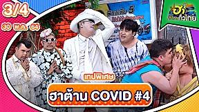 ฮาไม่จำกัดทั่วไทย | 30 พ.ค.64 | ฮาต้าน COVID [3\/4]