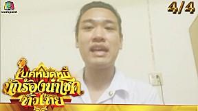 ไมค์หมดหนี้ นักร้องนำโชค ทั่วไทย | EP.4 | 27 พ.ค. 64 [4\/4]