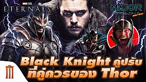 Black Knight คู่ปรับที่คู่ควรของ Thor - Major Movie Talk [Short News]