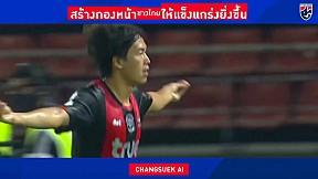 Changsuek AI   EP.1 สร้างกองหน้าชาวไทยให้แข็งแกร่งยิ่งขึ้น