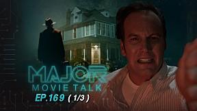 เรื่องจริงจาก Debbie Johnson ในเหตุการณ์ \'ปีศาจสั่งให้ทำ - Major Movie Talk   EP.169 [1\/3]