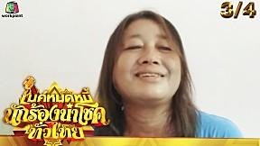 ไมค์หมดหนี้ นักร้องนำโชค ทั่วไทย | EP.6 | 31 พ.ค. 64 [3\/4]