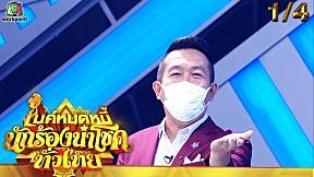 ไมค์หมดหนี้ นักร้องนำโชค ทั่วไทย | EP.7 | 1 มิ.ย. 64 [1\/4]