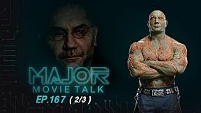 หรืออนาคตของ Dave Bautista กับจักรวาล MCU จะถึงทางตัน? - Major Movie Talk   EP.167 [2\/3]