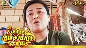 ไมค์หมดหนี้ นักร้องนำโชค ทั่วไทย   EP.7   1 มิ.ย. 64 [4\/4]