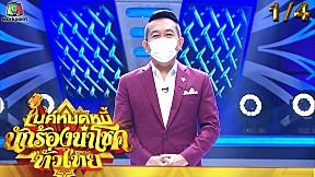 ไมค์หมดหนี้ นักร้องนำโชค ทั่วไทย   EP.6   31 พ.ค. 64 [1\/4]
