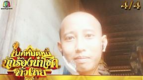ไมค์หมดหนี้ นักร้องนำโชค ทั่วไทย | EP.6 | 31 พ.ค. 64 [4\/4]