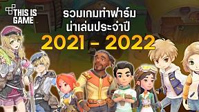 เกมทำฟาร์มน่าเล่นประจำปี 2021-2022