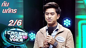 I Can See Your Voice -TH | EP.272 | กัน นภัทร | 2 มิ.ย. 64 [2\/6]