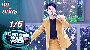 I Can See Your Voice -TH | EP.272 | กัน นภัทร | 2 มิ.ย. 64 [1\/6]