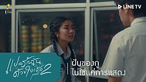 แปลรักฉันด้วยใจเธอ Part 2 | HIGHLIGHT EP.2 | ฝันของกูไม่ใช่เเค่การเเสดง