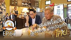 รอบจานรอบโลก l EP.64 ขนมพื้นเมือง ชิมของอร่อย จังหวัดภูเก็ต ประเทศไทย