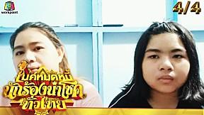 ไมค์หมดหนี้ นักร้องนำโชค ทั่วไทย   EP.9   3 มิ.ย. 64 [4\/4]