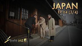 Leela Me I EP.64 ท่องเที่ยวประเทศญี่ปุ่น [3\/4]