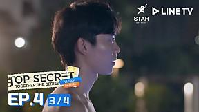 Top Secret Together The Series ได้ครับพี่ดีครับน้อง | EP.4 [3\/4]