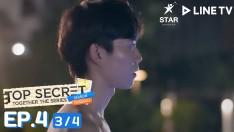 Top Secret Together The Series ได้ครับพี่ดีครับน้อง | EP.4 [3/4]