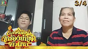 ไมค์หมดหนี้ นักร้องนำโชค ทั่วไทย   EP.10   4 มิ.ย. 64 [3\/4]