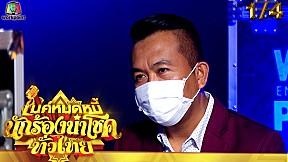 ไมค์หมดหนี้ นักร้องนำโชค ทั่วไทย | EP.10 | 4 มิ.ย. 64 [1\/4]