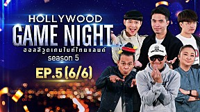 HOLLYWOOD GAME NIGHT THAILAND S.5 | EP.5 [6\/6]