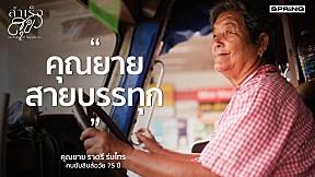 คุณยายวัย 75 ผู้ขับรถบรรทุกรับ - ส่งของ  สำเร็จสุข Ep.11