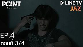 POINT เก็บแต้ม...ตาย   EP.4 [3\/4]