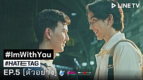 #HATETAG l Teaser #ImWithYou : EP5