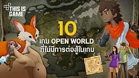 10 เกม Open World ที่ไม่มีการต่อสู้ในเกม