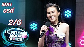 I Can See Your Voice -TH | EP.273 | แอน อรดี | 9 มิ.ย. 64 [2\/6]