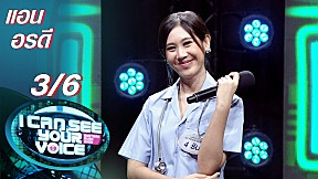 I Can See Your Voice -TH | EP.273 | แอน อรดี | 9 มิ.ย. 64 [3\/6]