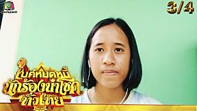 ไมค์หมดหนี้ นักร้องนำโชค ทั่วไทย | EP.15 | 11 มิ.ย. 64 [3\/4]