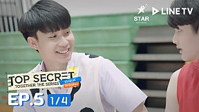 Top Secret Together The Series ได้ครับพี่ดีครับน้อง | EP.5 [1\/4]