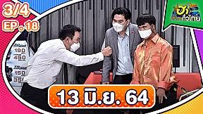 ฮาไม่จำกัดทั่วไทย | 13 มิ.ย.64 | EP.18 [3\/4]