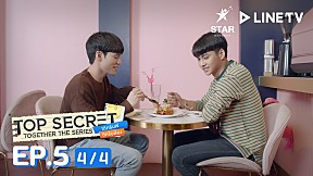 Top Secret Together The Series ได้ครับพี่ดีครับน้อง | EP.5 [4\/4]