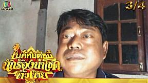 ไมค์หมดหนี้ นักร้องนำโชค ทั่วไทย | EP.14 | 10 มิ.ย. 64 [3\/4]