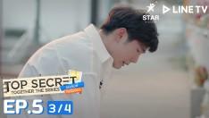 Top Secret Together The Series ได้ครับพี่ดีครับน้อง | EP.5 [3/4]