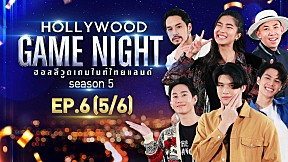 HOLLYWOOD GAME NIGHT THAILAND S.5 | EP.6 [5\/6]