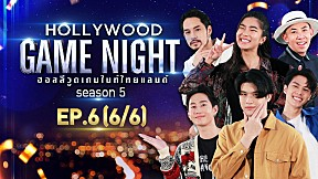 HOLLYWOOD GAME NIGHT THAILAND S.5 | EP.6 [6\/6]