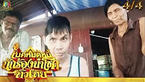 ไมค์หมดหนี้ นักร้องนำโชค ทั่วไทย   EP.16   14 มิ.ย. 64 [4\/4]