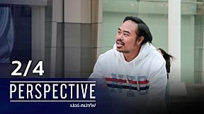 PERSPECTIVE | ครูทอม คำไทย [2\/4]