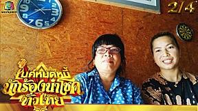 ไมค์หมดหนี้ นักร้องนำโชค ทั่วไทย | EP.16 | 14 มิ.ย. 64 [2\/4]