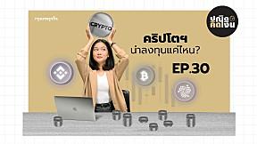 ปณิดคิดเงิน | ซีซัน 2 | EP.30 | \'คริปโตเคอเรนซี\' น่า \'ลงทุน\' แค่ไหน ?