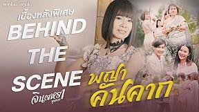 เบื้องหลัง MV พญาคันคาก | Behind The Scene | จินตหรา พูนลาภ