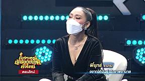 ไมค์หมดหนี้ นักร้องนำโชค ทั่วไทย | EP.17 | 16 มิ.ย. 64 [3\/4]